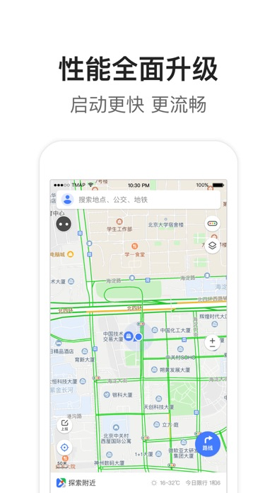 腾讯地图-地图导航,出行必备 for Windows