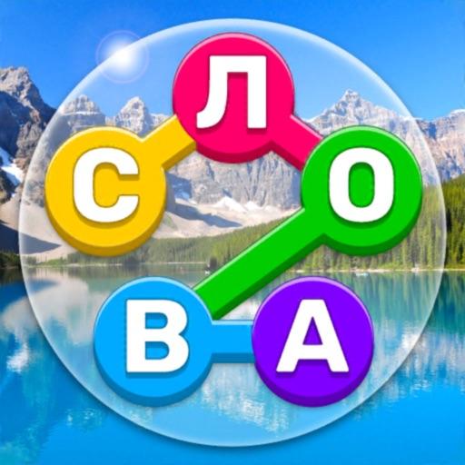 Найди Слово На Русском - Игра