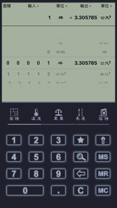 单位&汇率换算のおすすめ画像1
