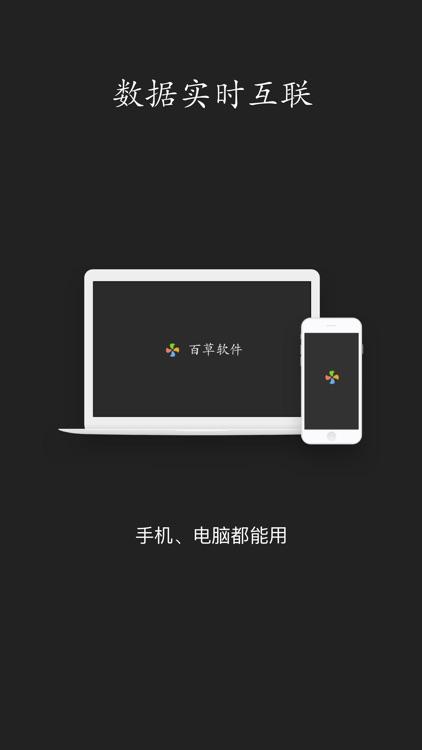 百草进销存-进销存店铺销售管理软件 screenshot-4