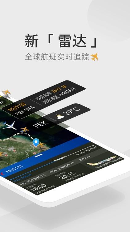 航班管家Pro-完美行程必备 screenshot-3