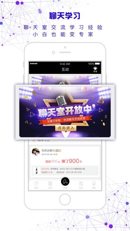 大圣淘汇-小额投资微盘现货红酒赚钱平台 screenshot-4