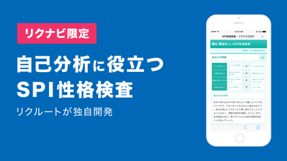 リクナビ2021 新卒向け就活準備アプリ - 窓用