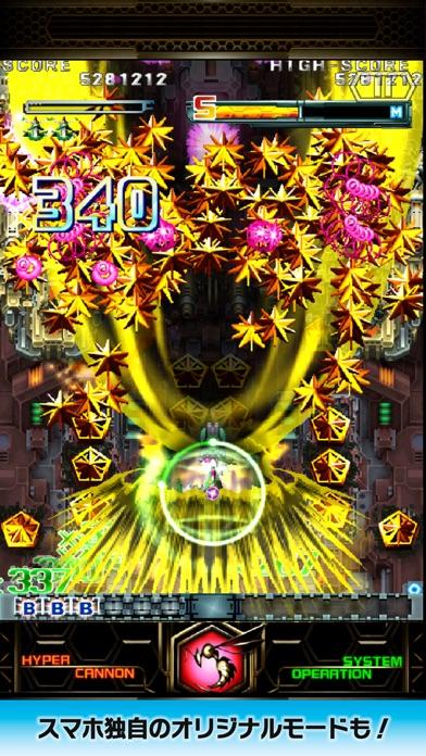 怒首領蜂大復活 HDのおすすめ画像4