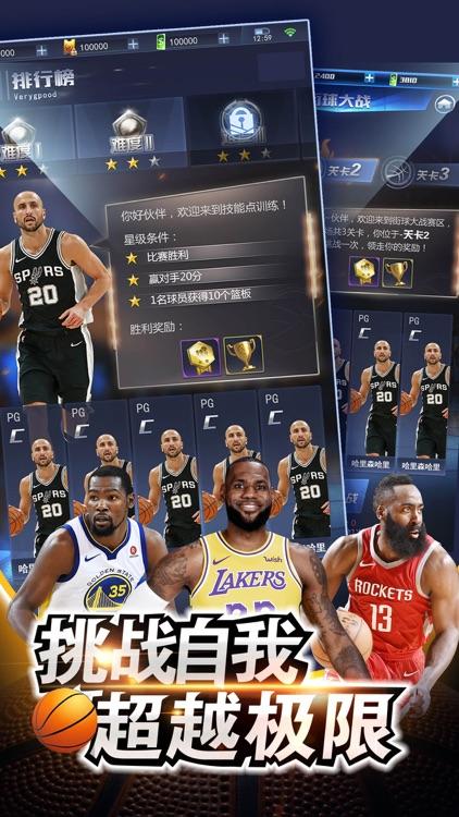 王者NBA-正版授权NBA手游 screenshot-3