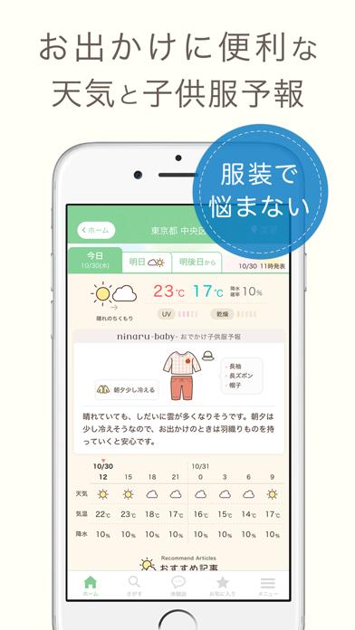 ninaru baby 育児・子育てアプリのおすすめ画像6