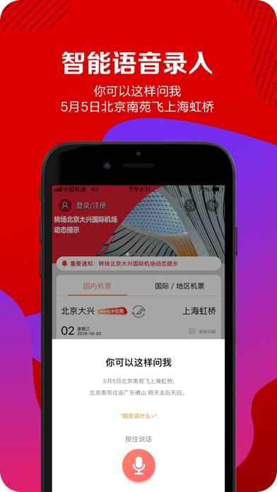 中国联航 screenshot four