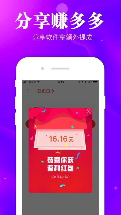 种草生活 - 网红优选种草榜单 screenshot-3