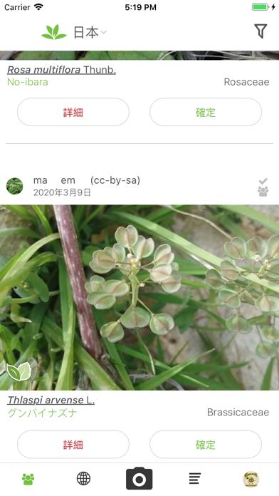 PlantNetのおすすめ画像1