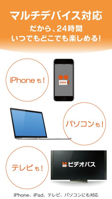 ビデオパス 映画/ドラマ/アニメ見放題のおすすめ画像3