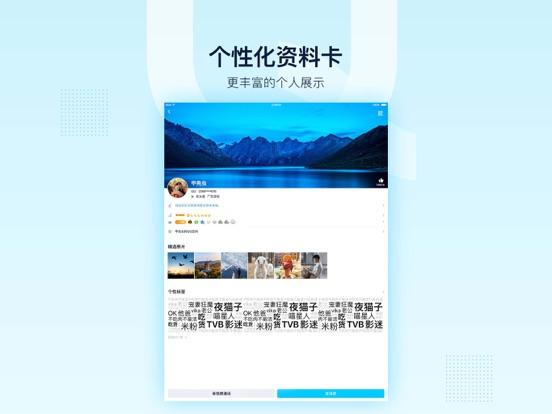 https://is1-ssl.mzstatic.com/image/thumb/Purple113/v4/4f/5e/10/4f5e10d8-7199-9d5e-06f9-f13b1f3c35c1/20200414025227-com.tencent.mqq-zh-Hans-iOS-iPad-Pro-screenshot_4.jpg/552x414bb.jpg