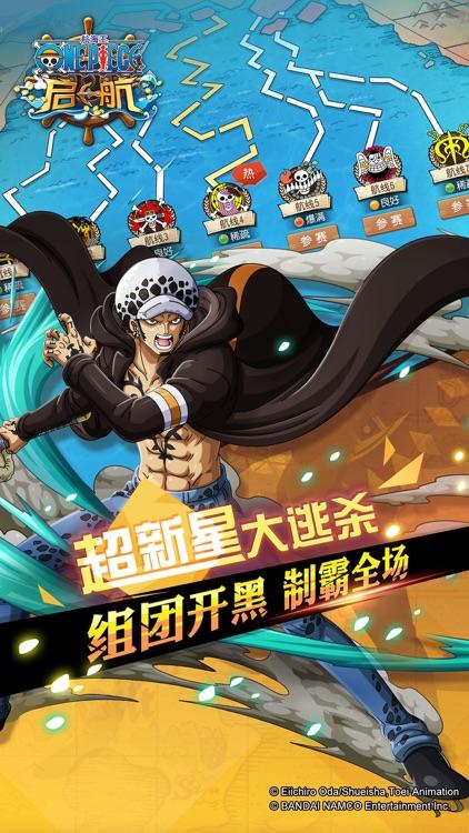 航海王 启航2-正版授权 screenshot-8