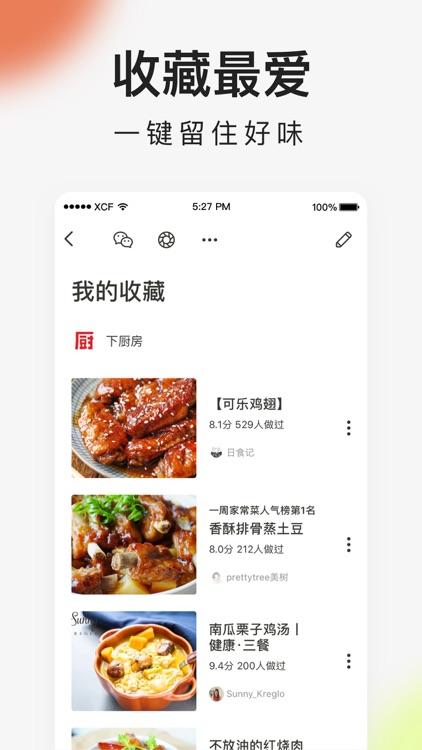 下厨房-美食菜谱 screenshot-4