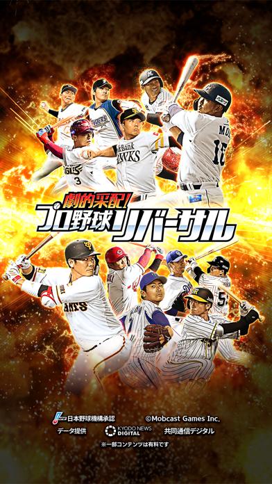【劇プロ】劇的采配!プロ野球リバーサルのおすすめ画像8