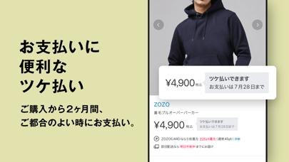 ZOZOTOWN ファッション通販のおすすめ画像3