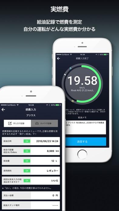 e燃費 - お得なカーライフをサポート ScreenShot1