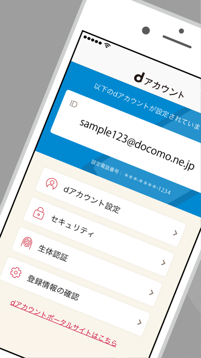 dアカウント設定/dアカウント認証をよりか... screenshot1