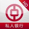 中国银行私人银行