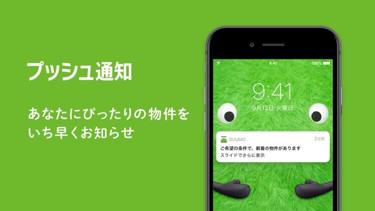 不動産 マンションアプリならSUUMO(スーモ) screenshot-4