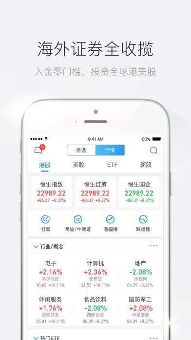 青石证券-港股美股股票炒股开户 screenshot one