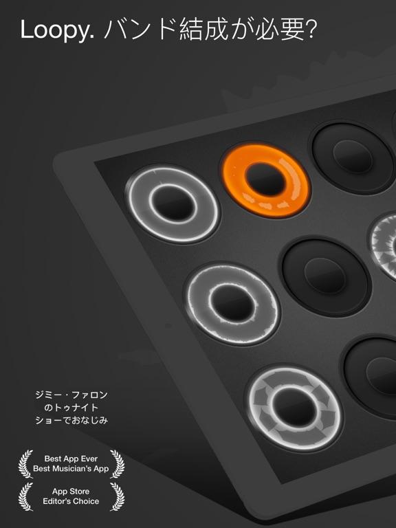Loopy HD: ルーパーのおすすめ画像1