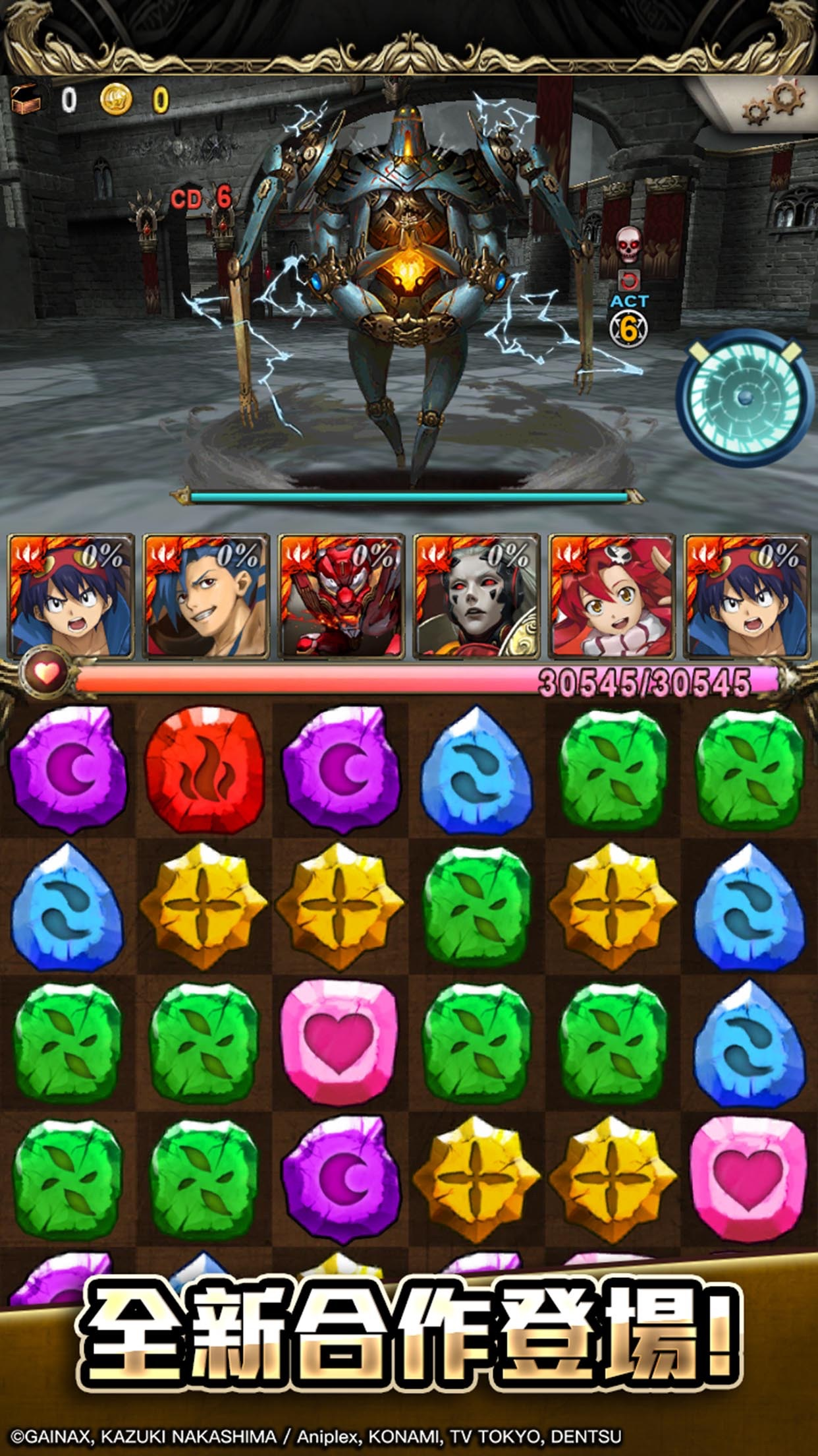 神魔之塔 Screenshot