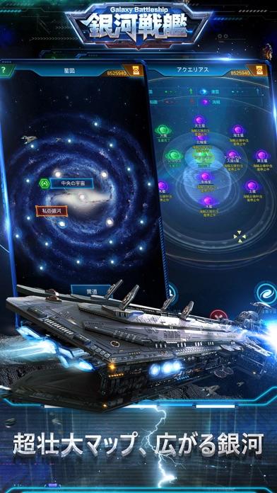 銀河戦艦 - ギャラクシーバトルシップのおすすめ画像1