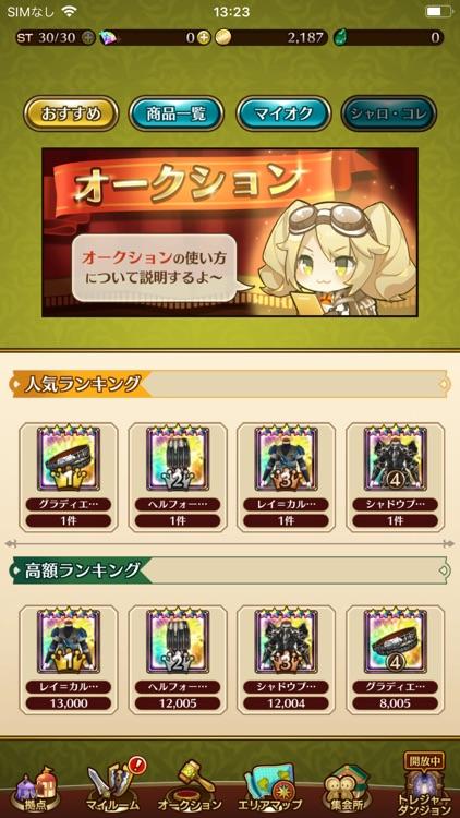 ラストイデア screenshot-4