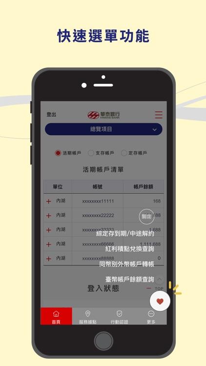 華泰行動銀行 screenshot-3