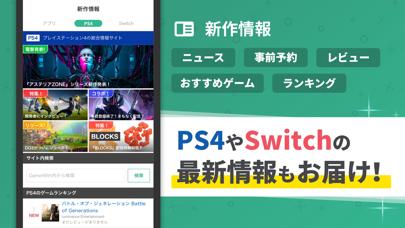 GameWith ゲームウィズ screenshot1