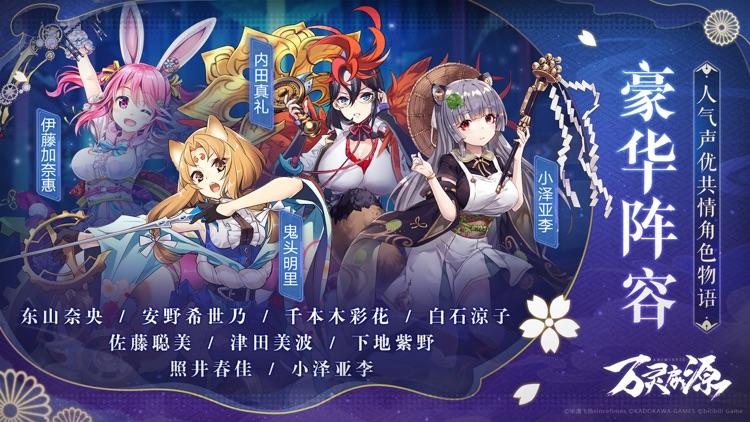 万灵启源 screenshot-5
