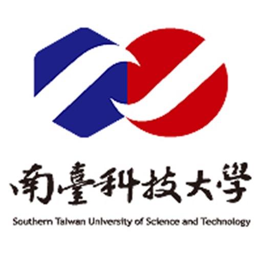 南臺科技大學APP