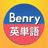 Benry 英単語 - iPhoneアプリ