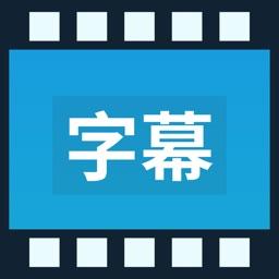 小视频大字幕