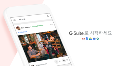 Screenshot for G Suite용 Google+ in Korea App Store