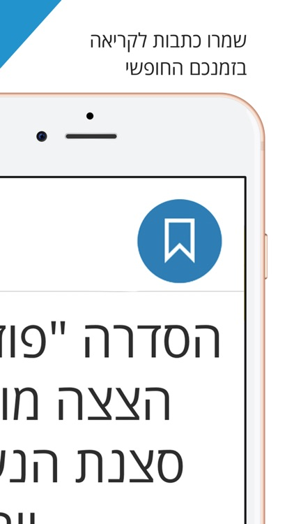 Haaretz - הארץ screenshot-3