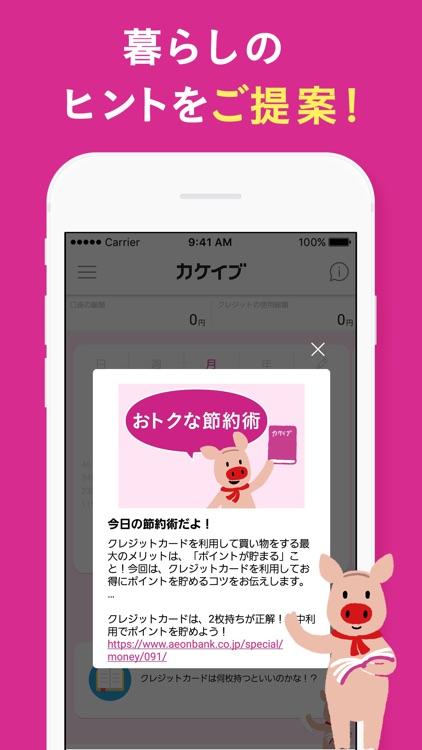 家計簿カケイブ - たまる家計簿アプリ byイオン銀行 screenshot-7