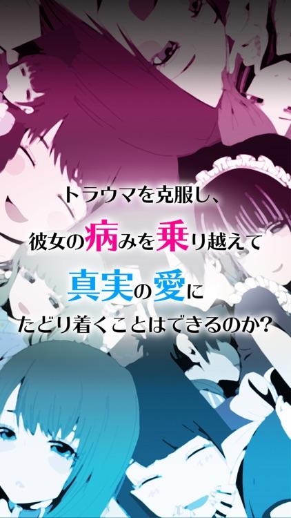 恋愛ゲーム 病み彼女これくしょん「ヤミこれ」 screenshot-4