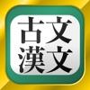 古文・漢文(古文単語、古典文法、漢文)