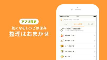 クックパッド - 毎日の料理を楽しみにするレシピ検索アプリ ScreenShot3