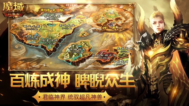 魔域口袋版-网龙正版自营 screenshot-3