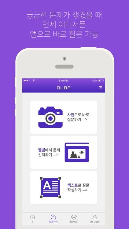 Qube screenshot-1