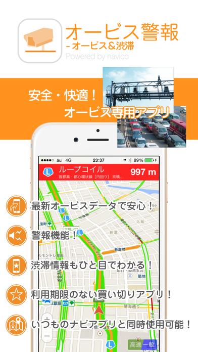 オービス警報 - オービス/速度取締り&渋滞のおすすめ画像1
