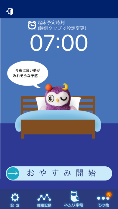 おやすみナビ - 窓用