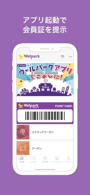 ウェル パーク アプリ