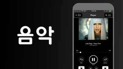 음악 - Music Video Streaming for Windows