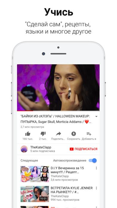 YouTube для ПК 1