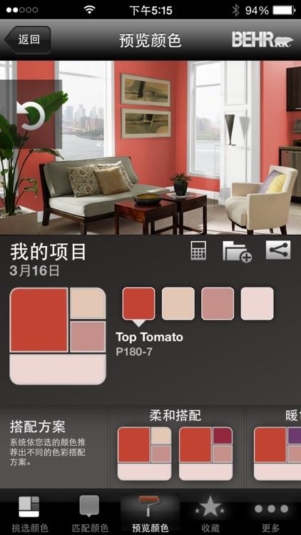 ColorSmart by BEHR™ 漆彩配色魔方 screenshot-3