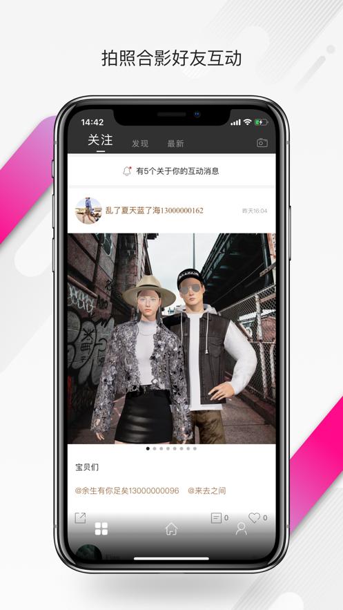 ADA社区-3D时尚社交新体验 App 截图