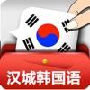 汉城韩国语